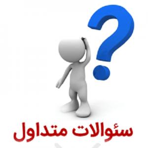 پاسخ به پرسشهای متداول