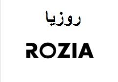 روزیا rozia