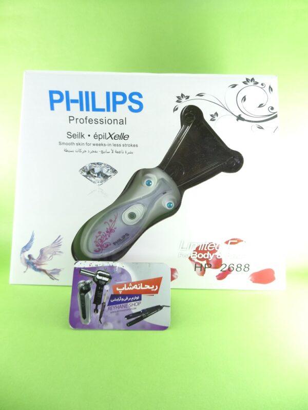 بند انداز برقی فیلیپس philips HP2688